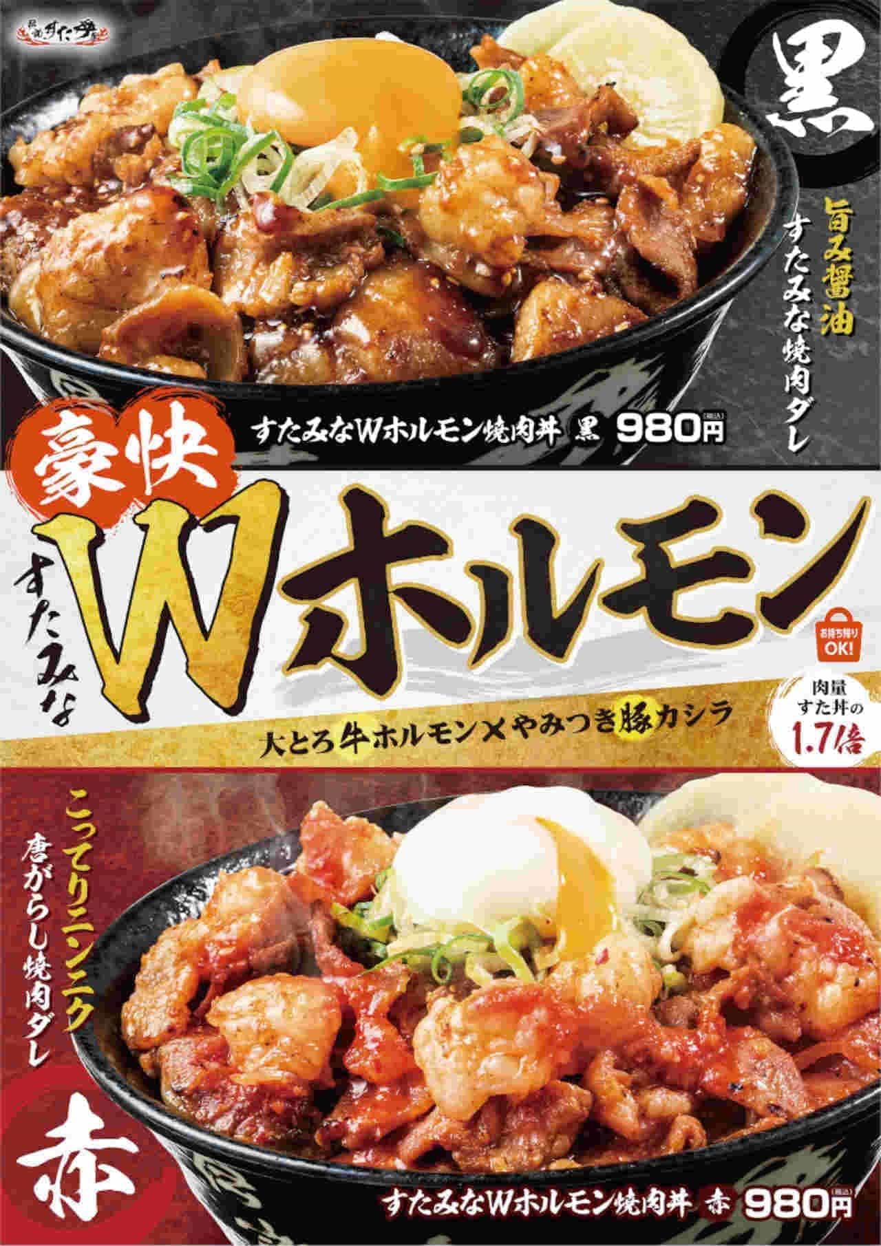 伝説のすた丼屋「すたみなWホルモン焼肉丼 黒」「すたみなWホルモン焼肉丼 赤」