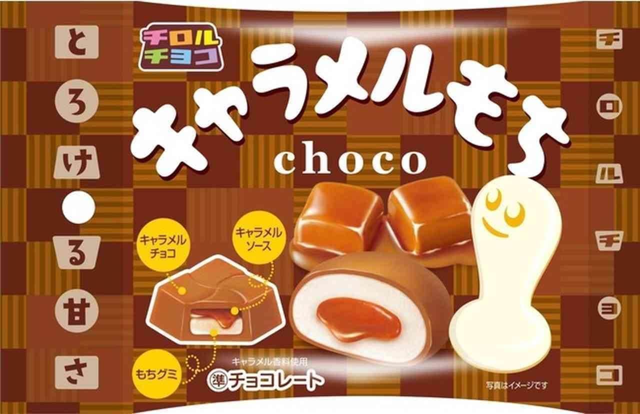 チロルチョコ「チロルチョコ〈生もち桔梗信玄餅〉」「キャラメルもち〈袋〉」