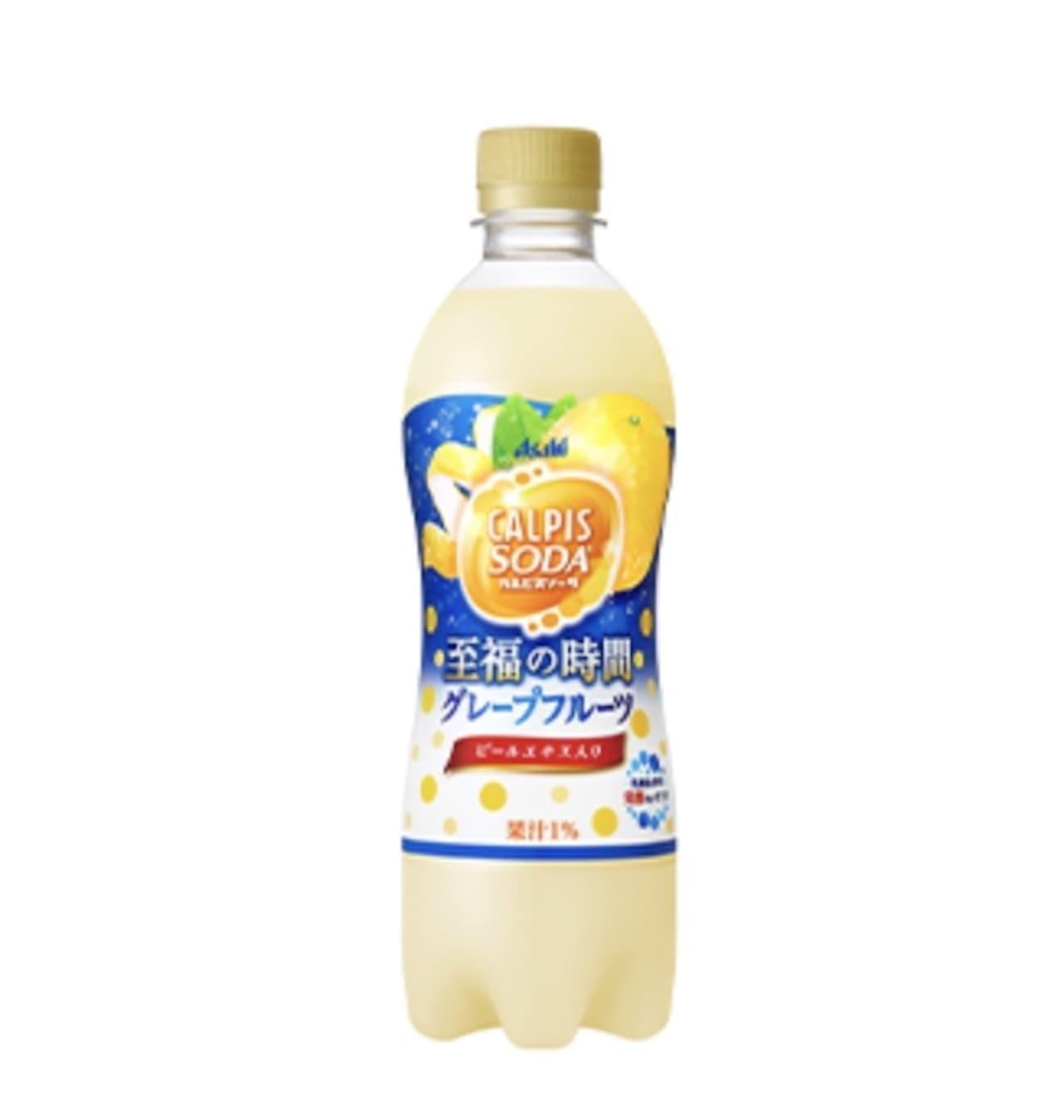 アサヒ飲料「カルピスソーダ 至福の時間グレープフルーツ」
