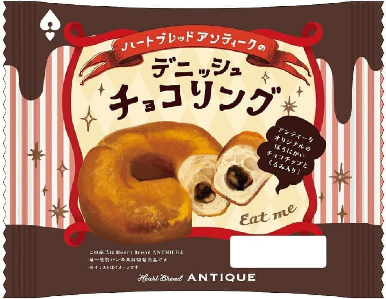 第一パン「ハートブレッドアンティークの デニッシュチョコリング」