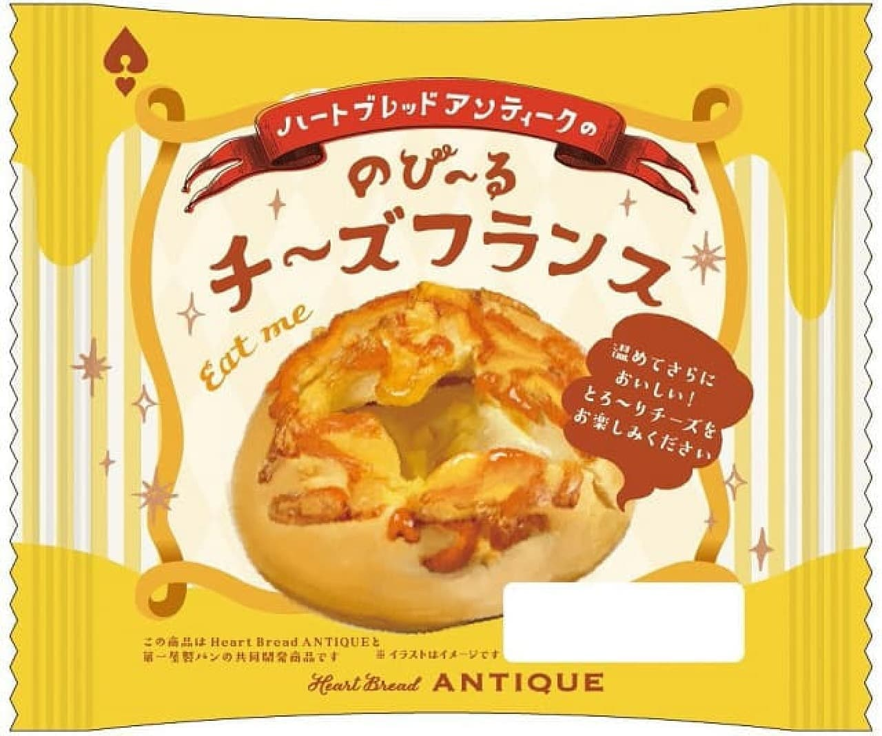 第一パン「ハートブレッドアンティークの のびーるチーズフランス」
