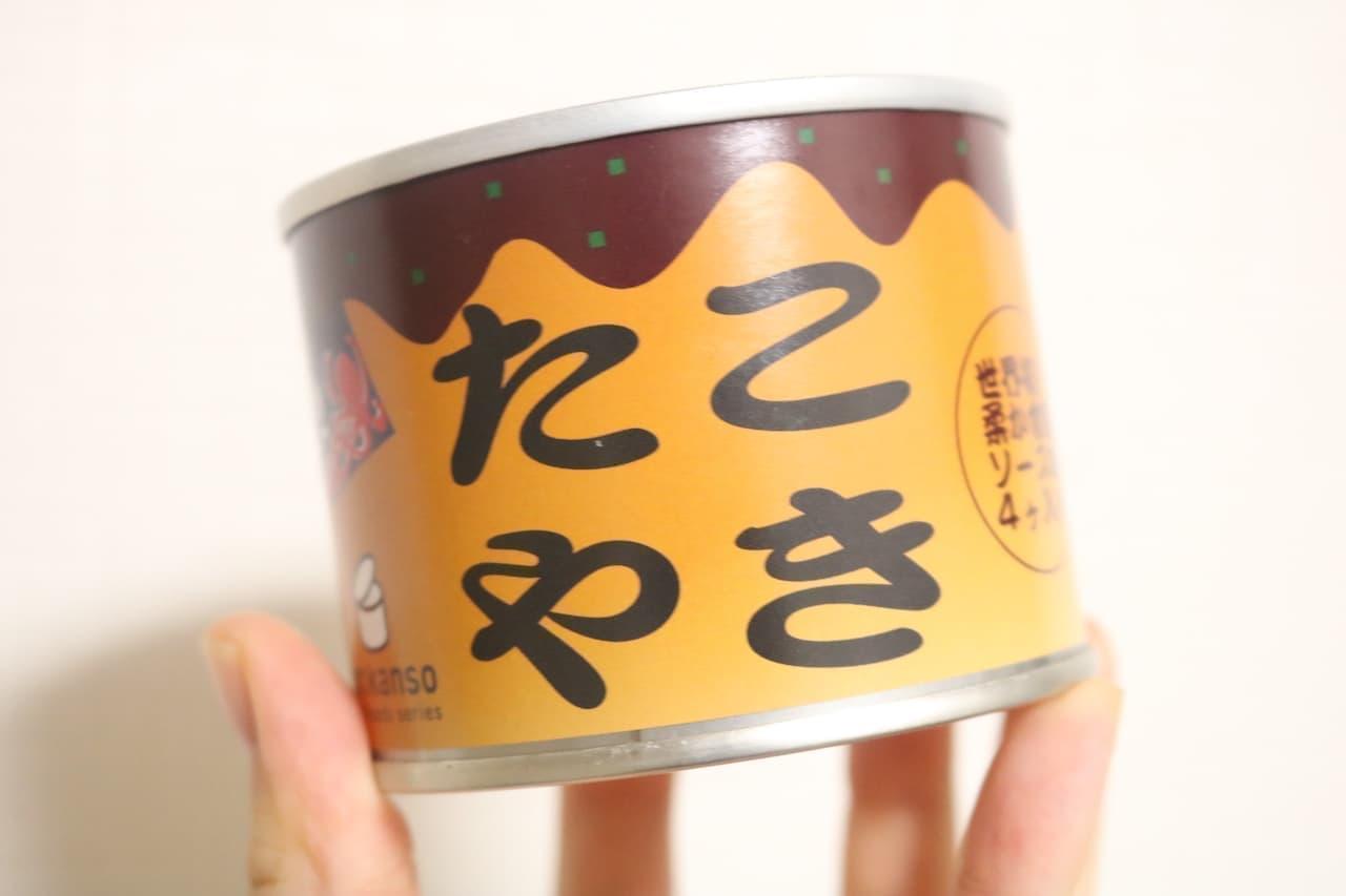 実食「たこ焼き缶詰」