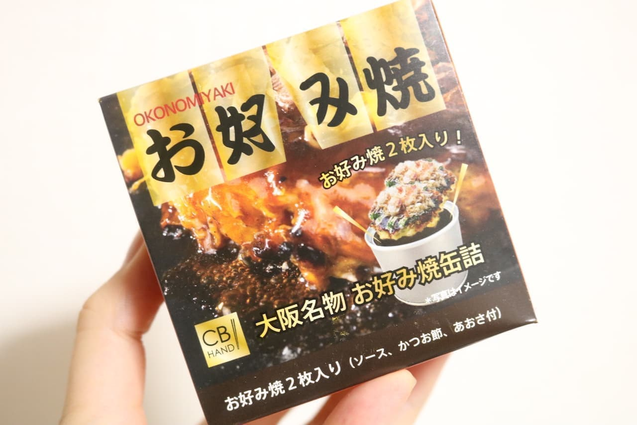 実食「お好み焼き缶詰」