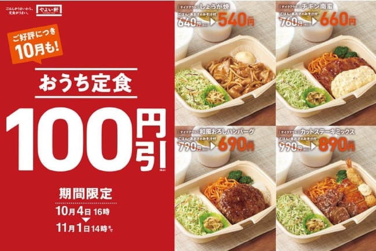 やよい軒「おうち定食」100円引き