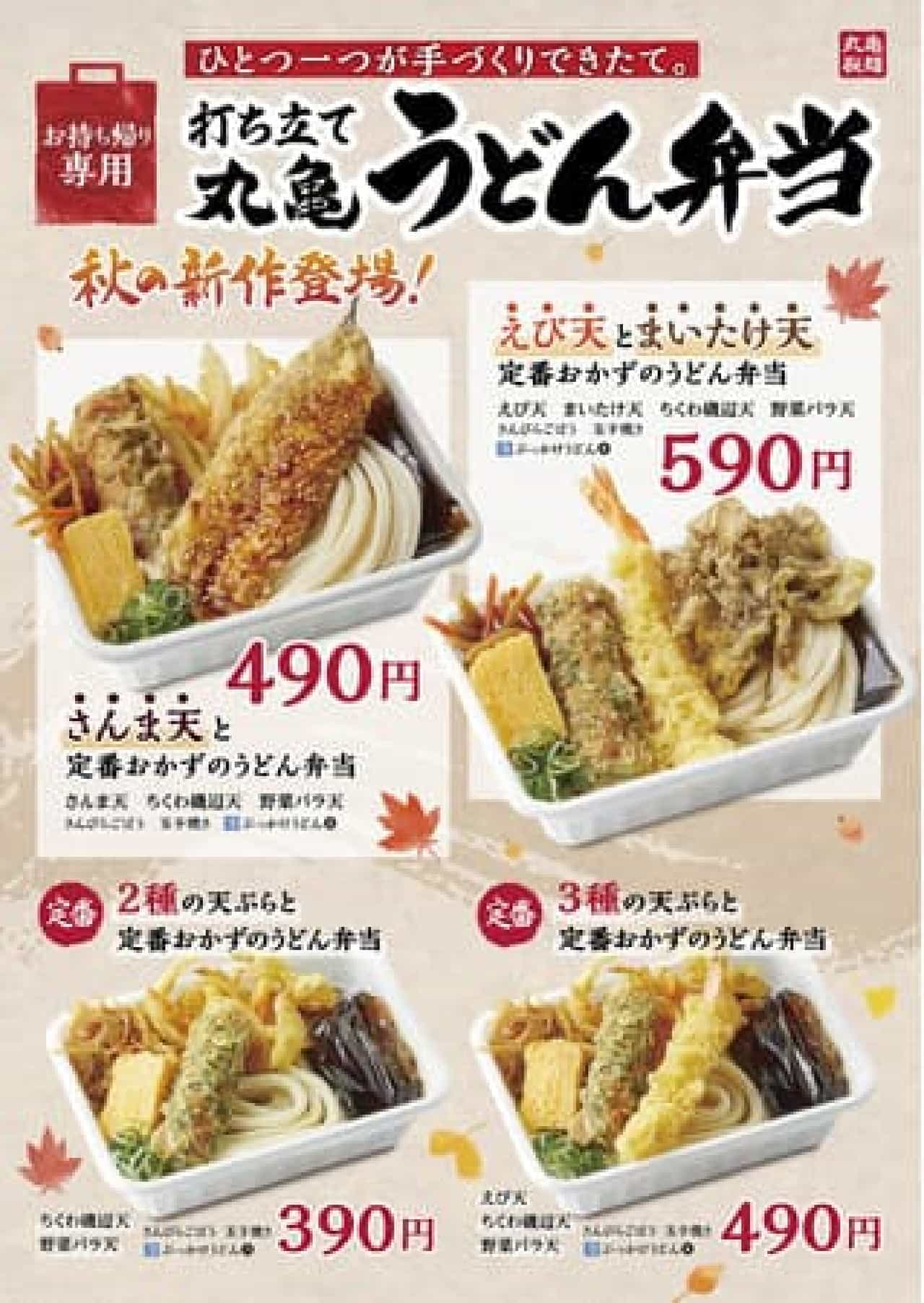 丸亀製麺「さんま天と定番おかずのうどん弁当」「えび天とまいたけ天定番おかずのうどん弁当」