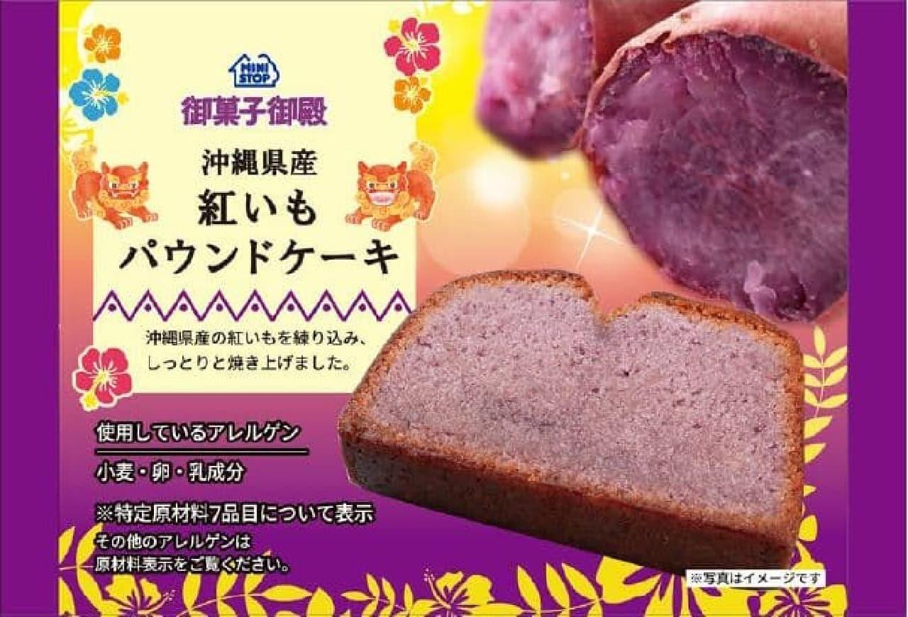ミニストップ「沖縄県産紅いもパウンドケーキ」