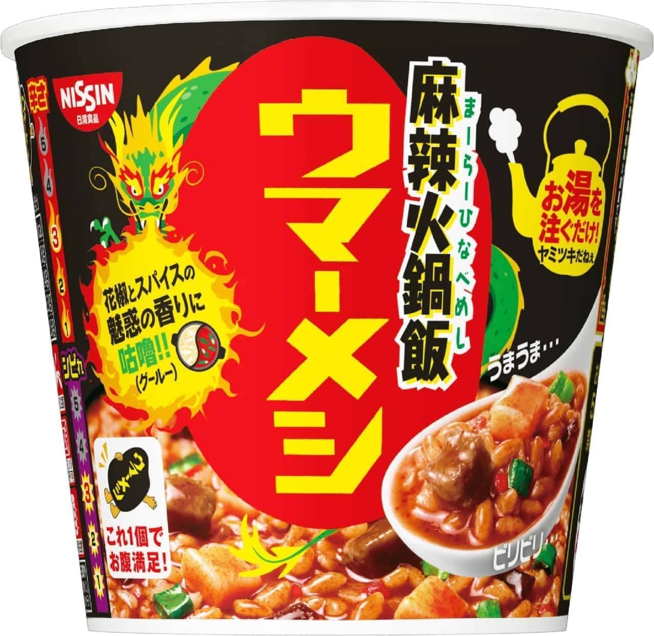 日清食品「日清ウマーメシ 麻辣火鍋飯」