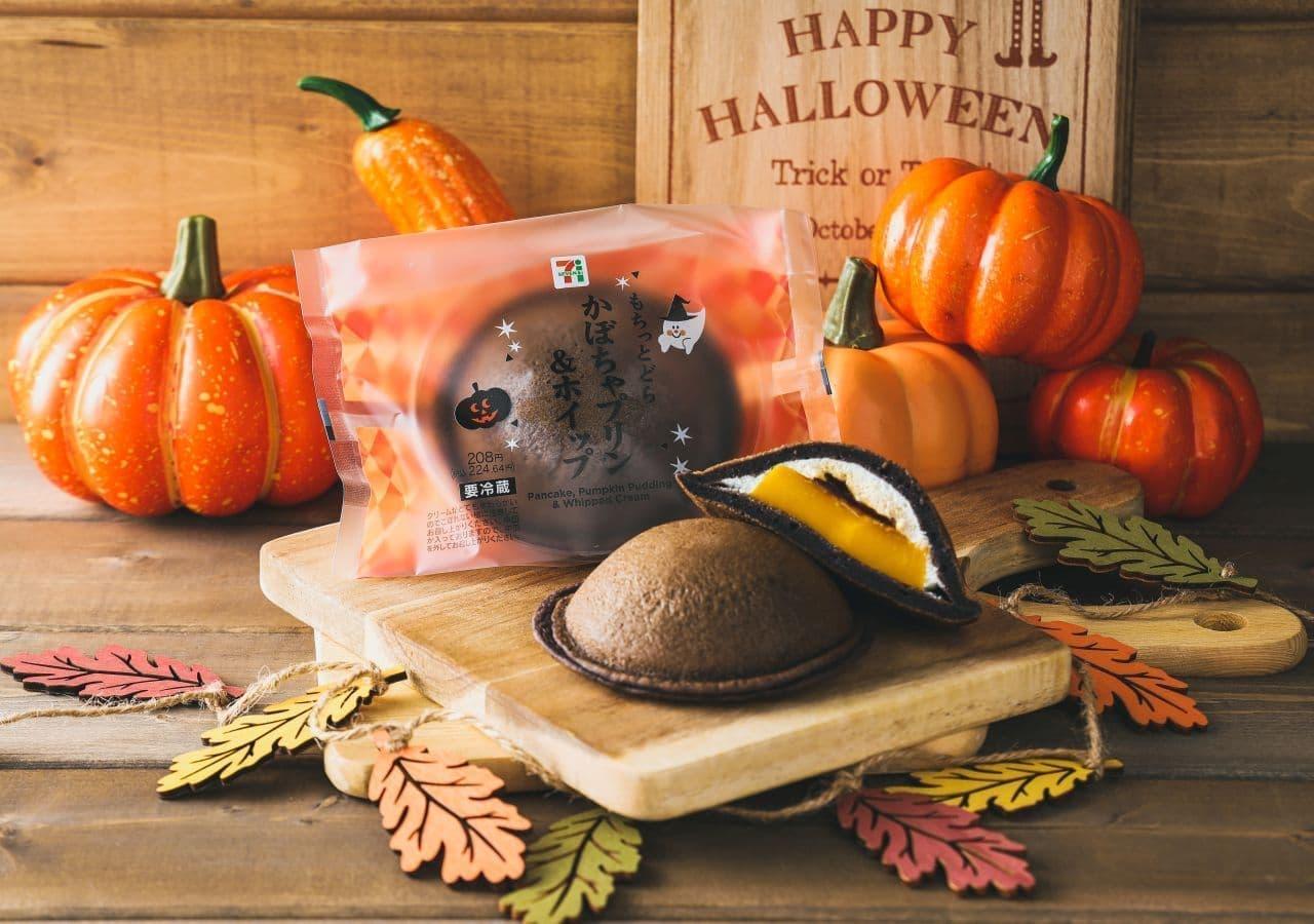 セブン-イレブン「もちっとどら かぼちゃプリン&ホイップ」