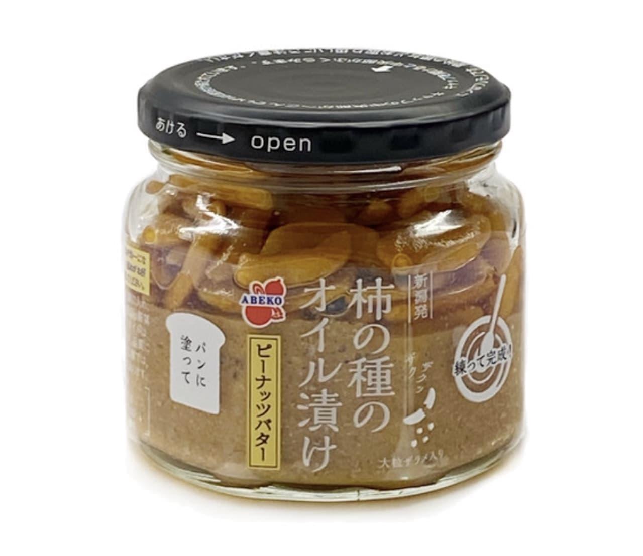 阿部幸製菓「新潟発 柿の種のオイル漬け ピーナッツバター」
