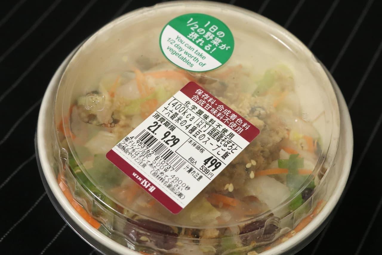成城石井「国産鶏そぼろと十六穀米の4種豆のスープご飯」