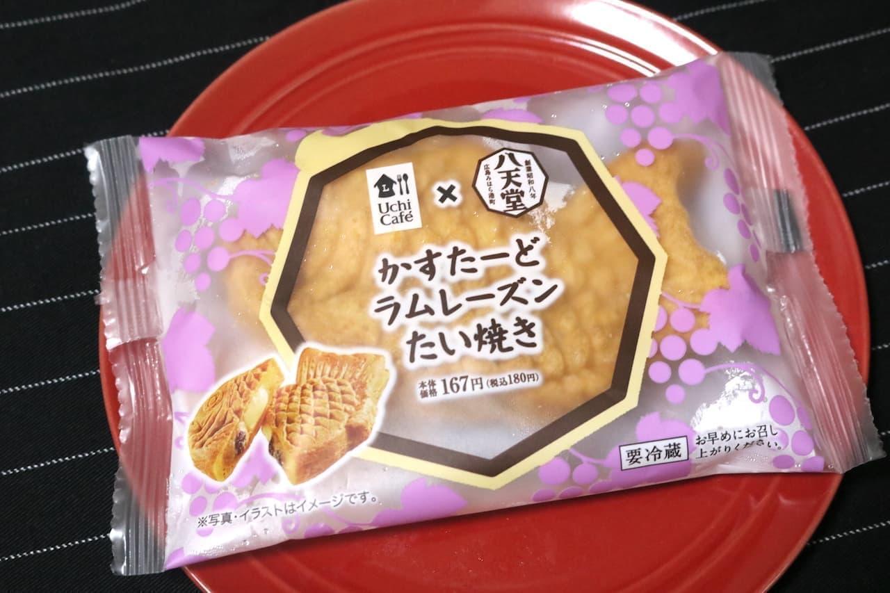 実食「Uchi Cafe×八天堂 かすたーどラムレーズンたい焼き」