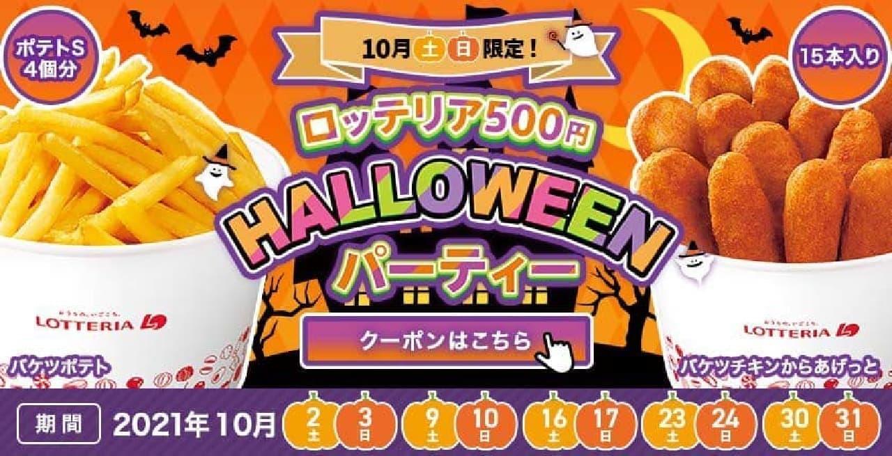 10月土日限定!ロッテリア500円HALLOWEENパーティー