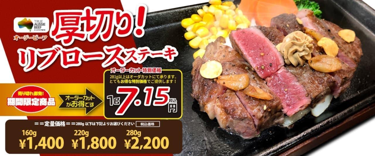 """いきなり!ステーキ """"厚切りリブロースステーキフェア"""""""