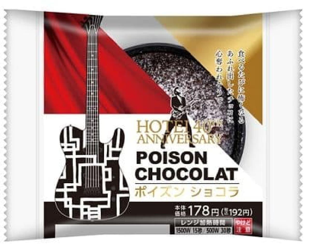 ローソンストア100「ポイズン ショコラ」
