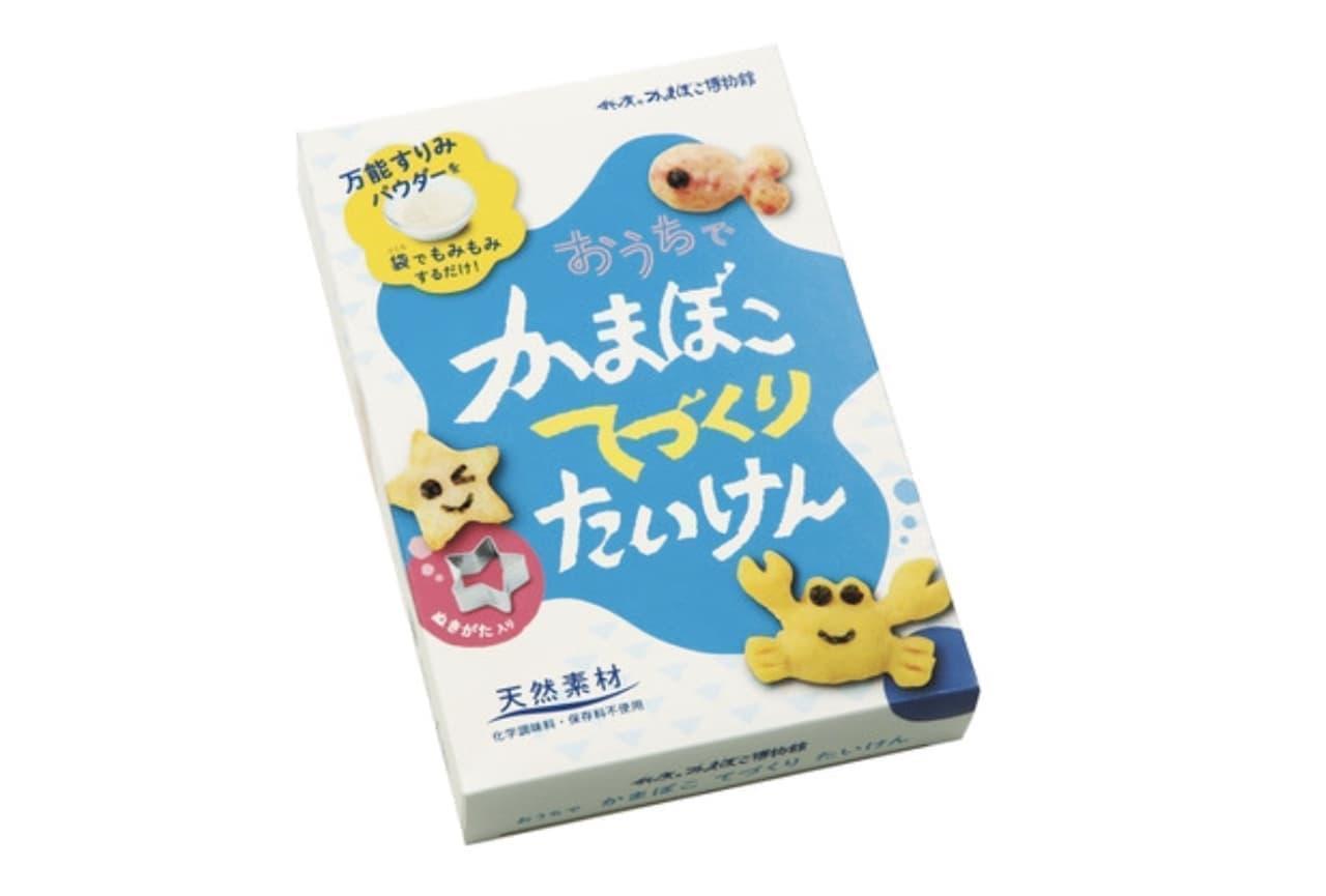 鈴廣かまぼこ「おうちで かまぼこ てづくり たいけん」