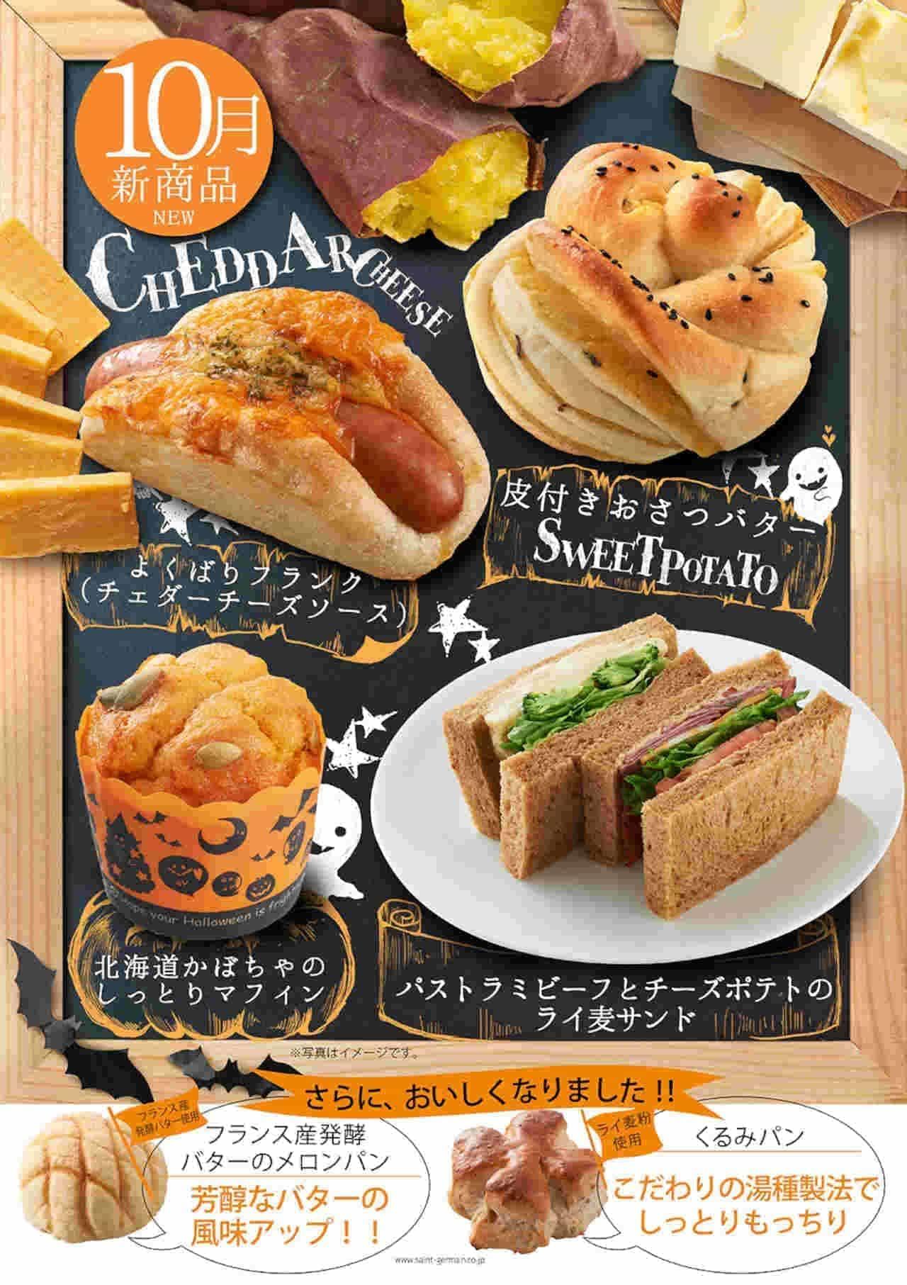 サンジェルマン 10月の新作パン