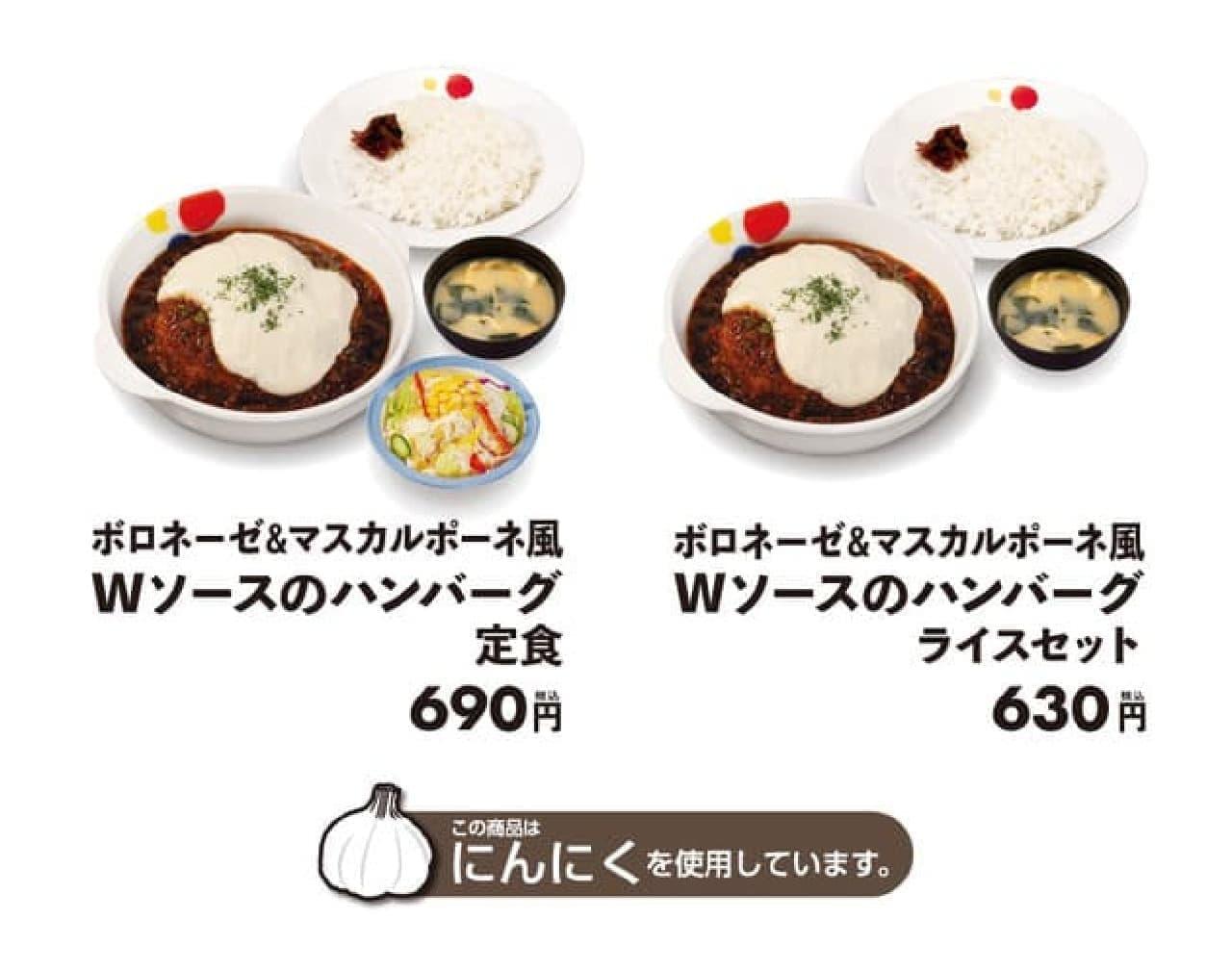 松屋「ボロネーゼ&マスカルポーネ風Wソースハンバーグ定食」