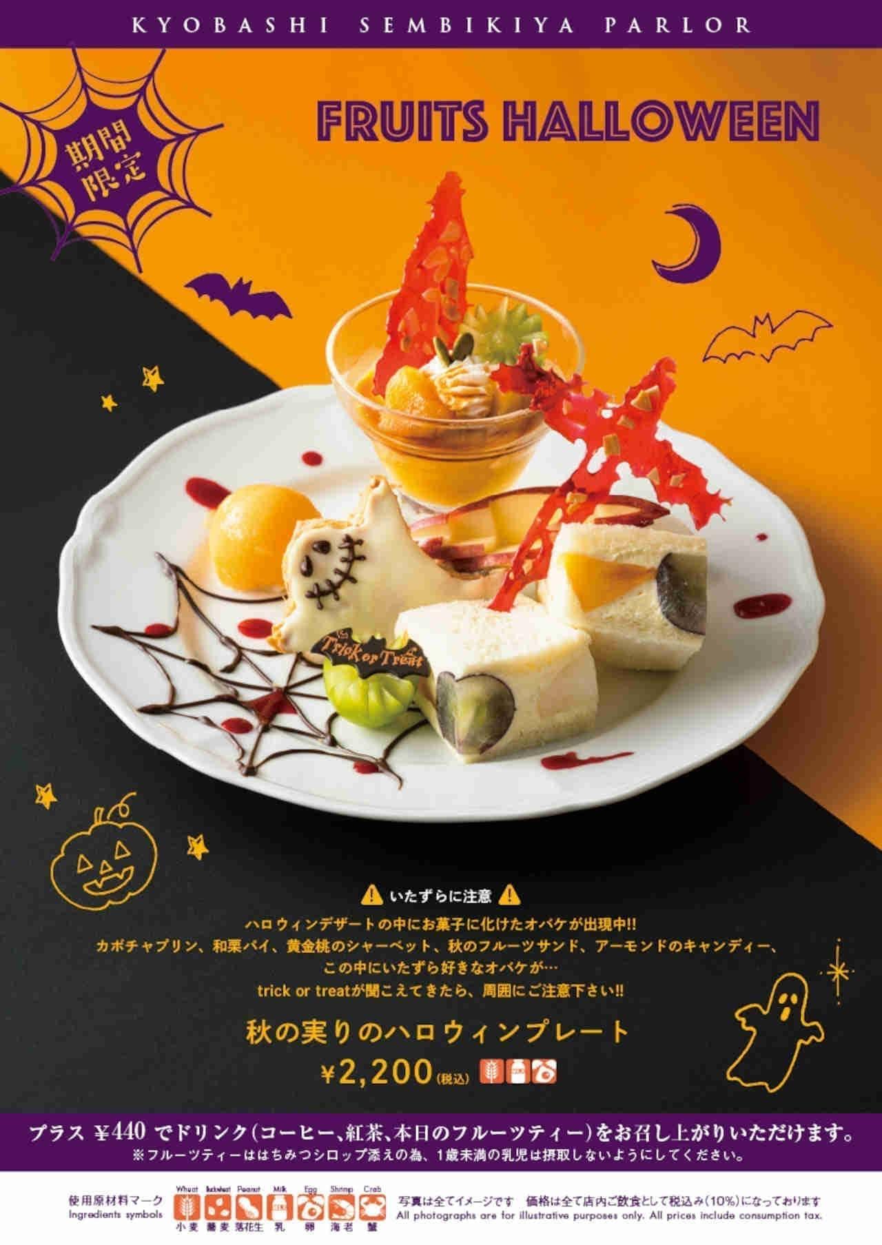 京橋千疋屋「秋の実りのハロウィンプレート」