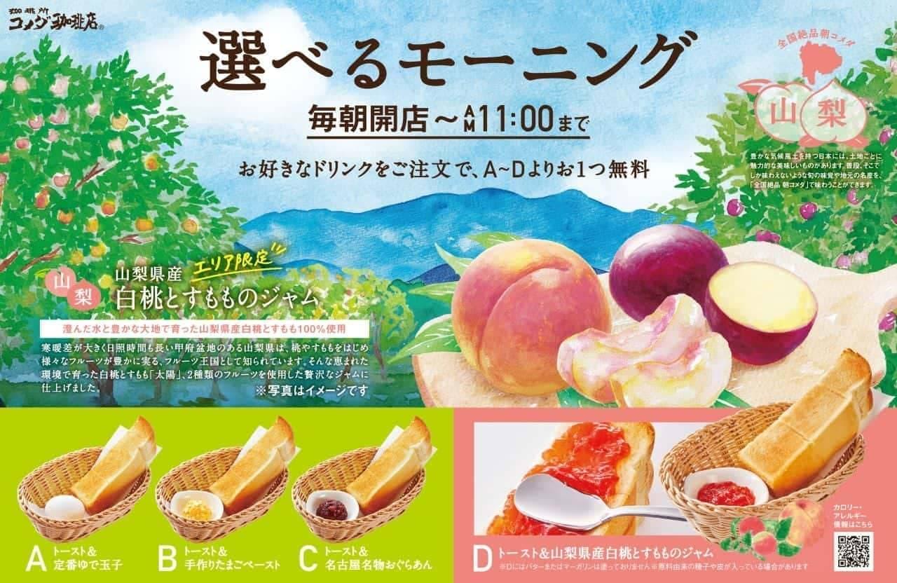 コメダ珈琲店 地域限定モーニング「山梨県産 白桃とすもものジャム」