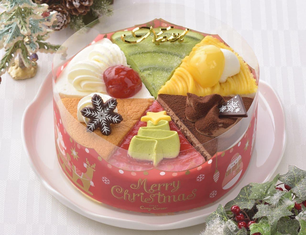 銀座コージーコーナー「6つのクリスマスアソート」
