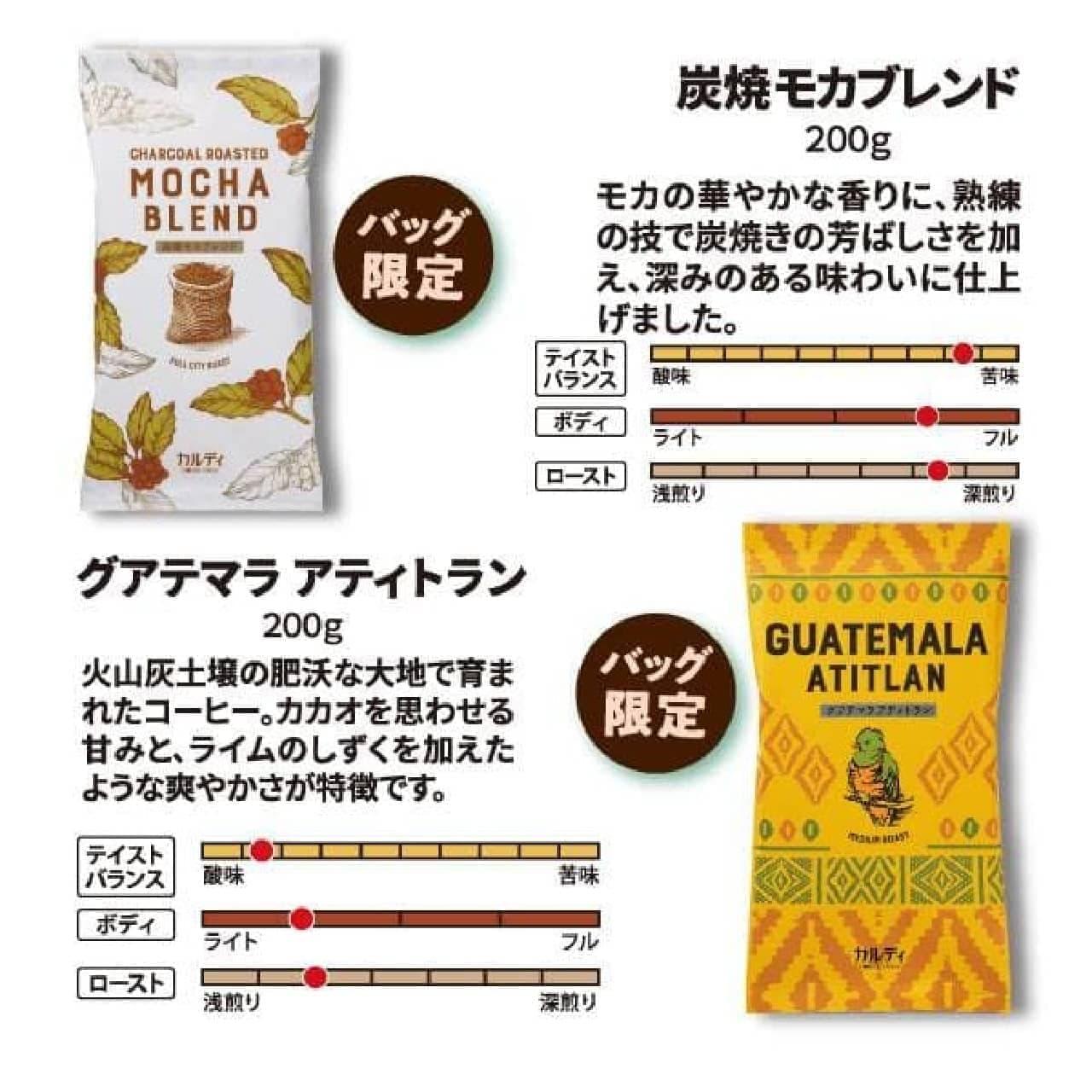 カルディ「コーヒーの日バッグ」コーヒー豆3種とワンショルダートートのセット