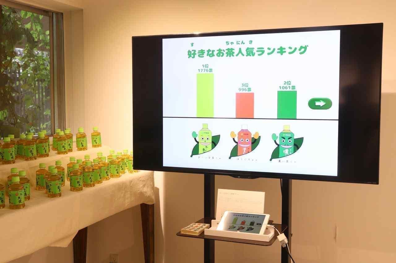 伊藤園「日本茶の日」オンラインイベント