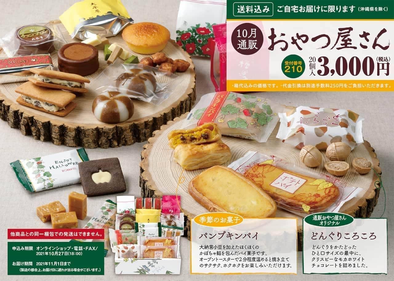 六花亭お菓子セット「10月通販おやつ屋さん」