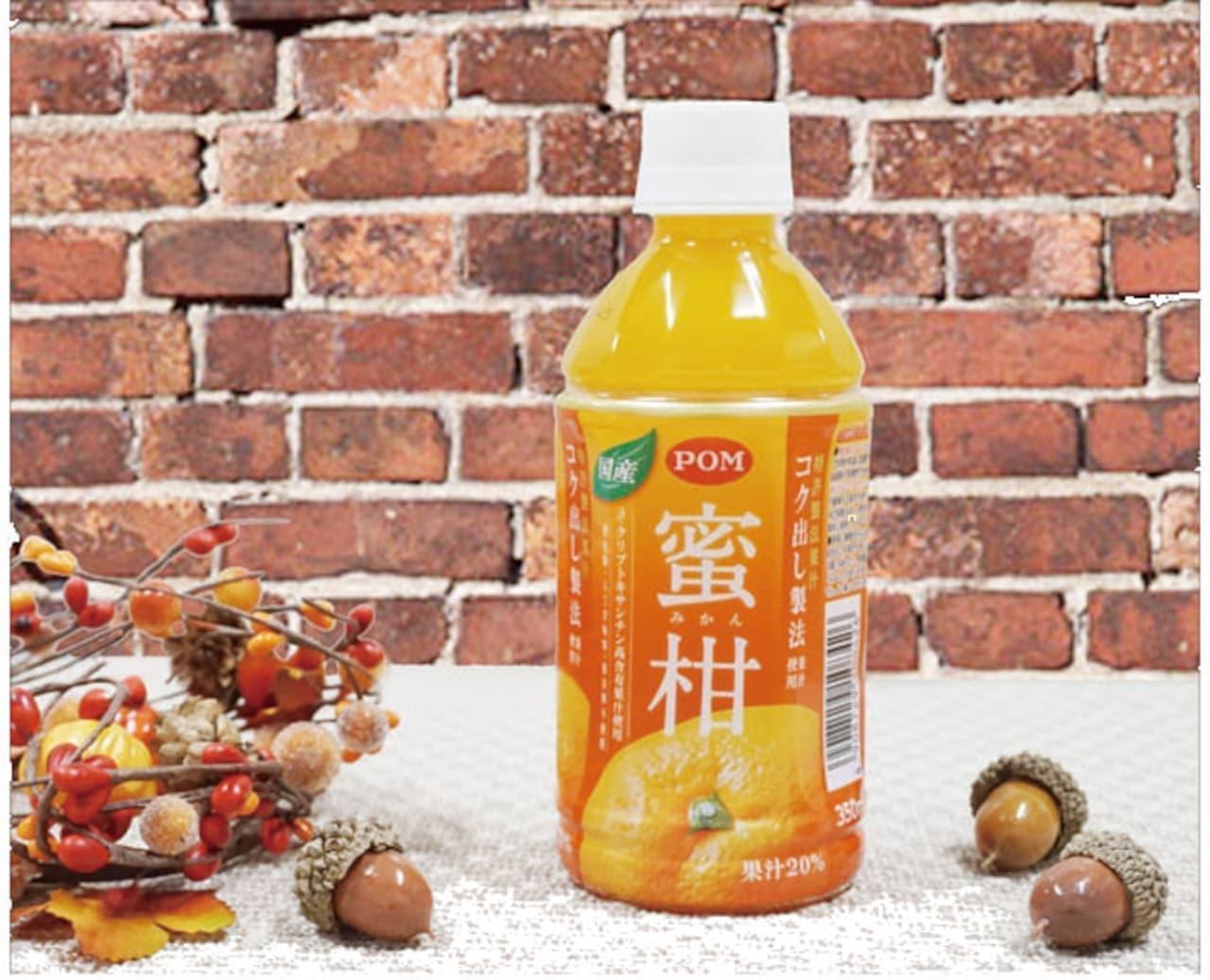 えひめ飲料「POM 蜜柑~コク出し製法果汁使用~」