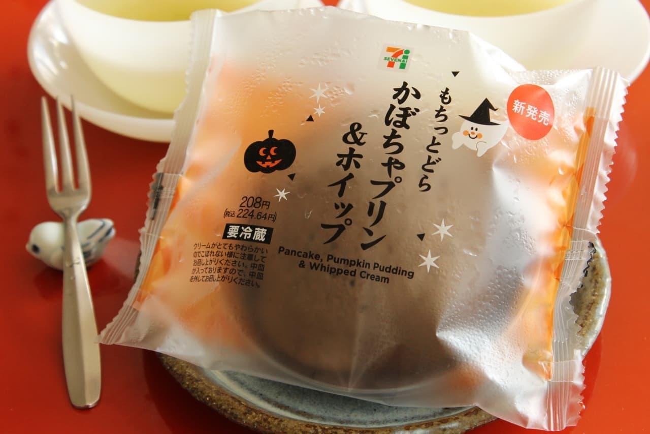 セブン「もちっとどら かぼちゃプリン&ホイップ」