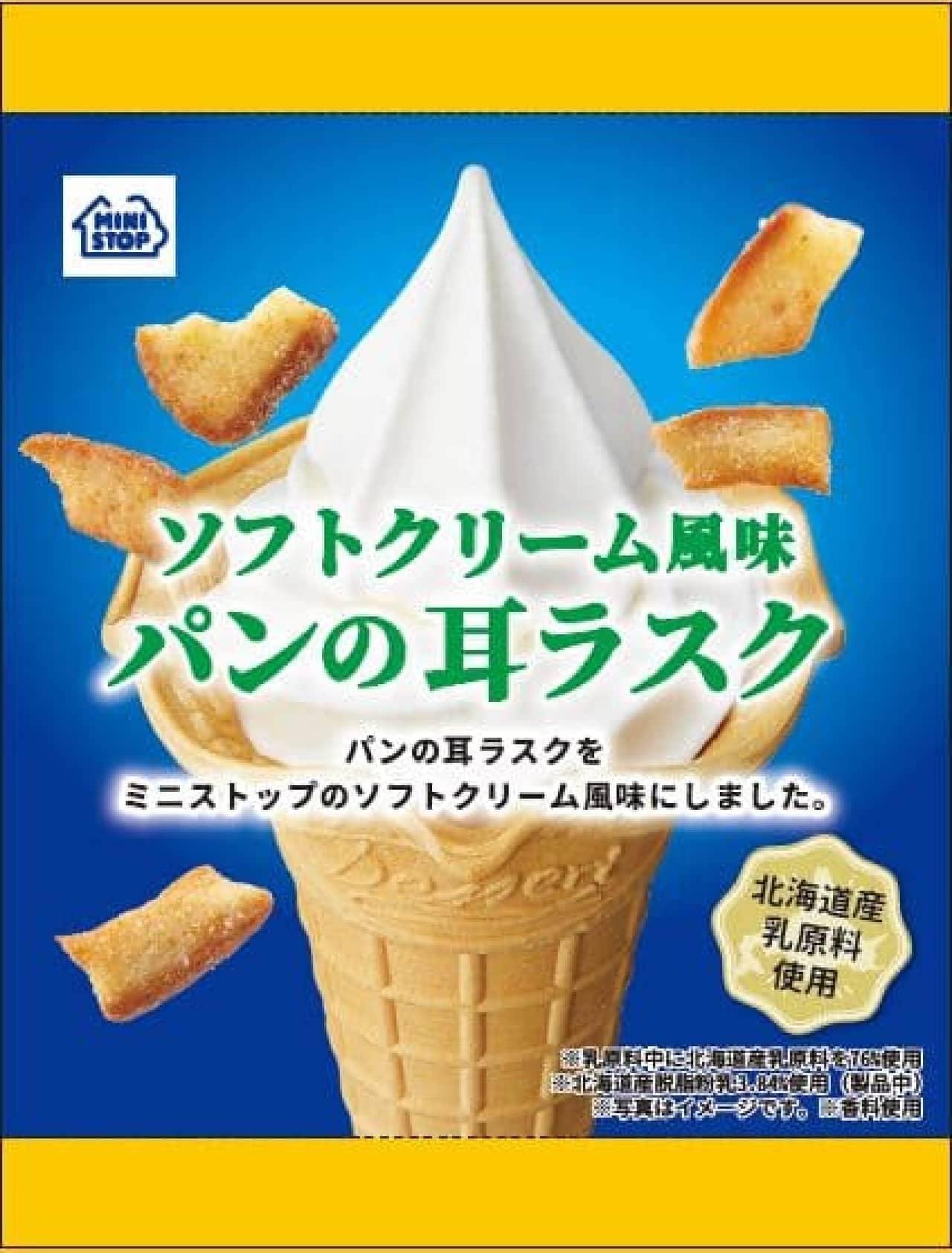 ミニストップ「ソフトクリーム風味 パンの耳ラスク」