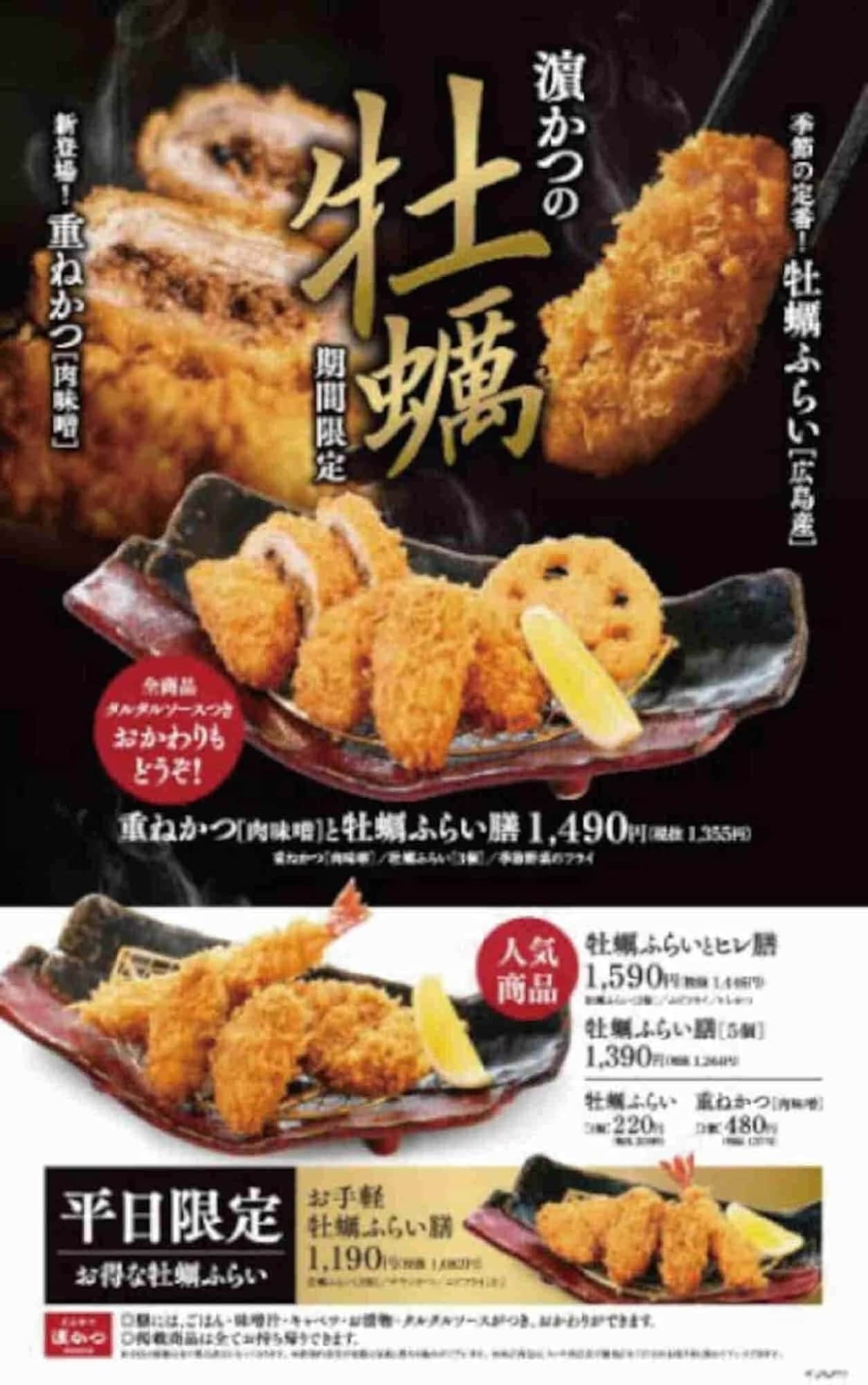 """濱かつ """"広島県産牡蠣"""" メニュー"""