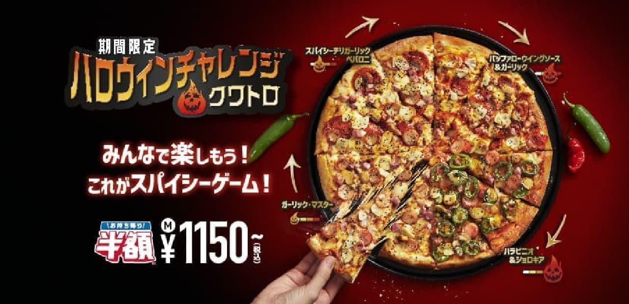 ドミノ・ピザ「ハロウィンチャレンジ・クワトロ」