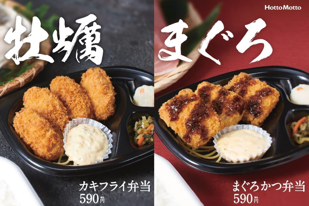 ほっともっと「カキフライ弁当」「まぐろかつ弁当」「海鮮ミックスフライ弁当」