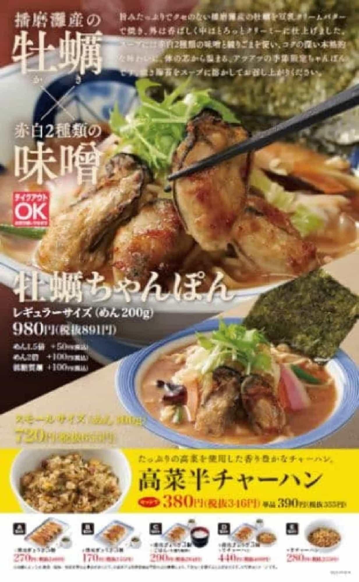 リンガーハット「牡蠣ちゃんぽん」「高菜半チャーハン」
