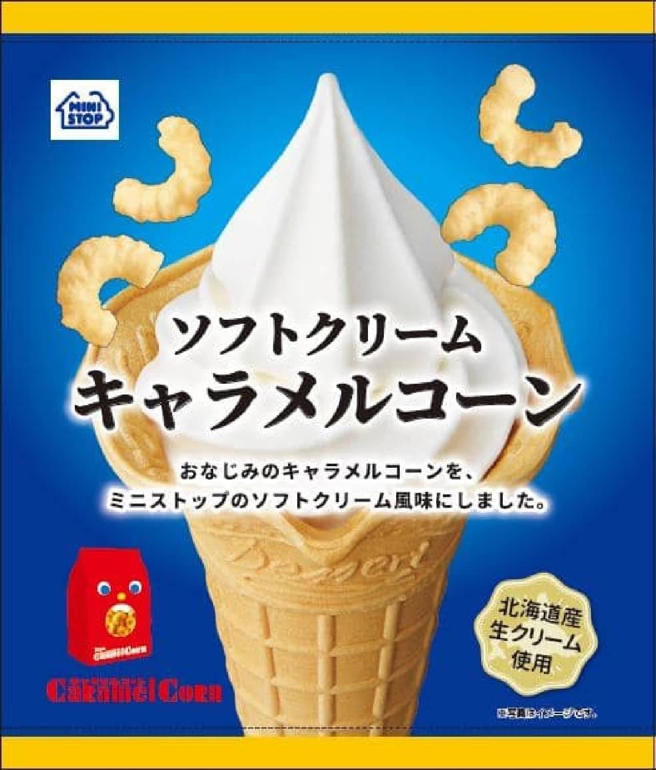 ミニストップ「ソフトクリーム キャラメルコーン」