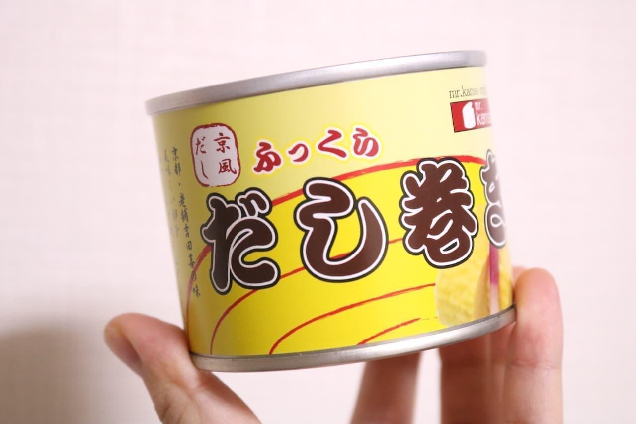 保存食「だしまき缶詰」