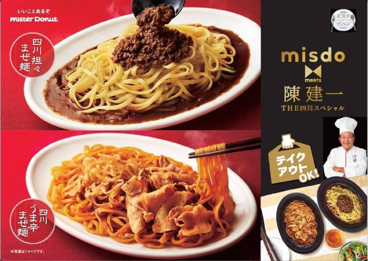 ミスタードーナツ「misdo meets 陳 建一 THE四川スペシャル」