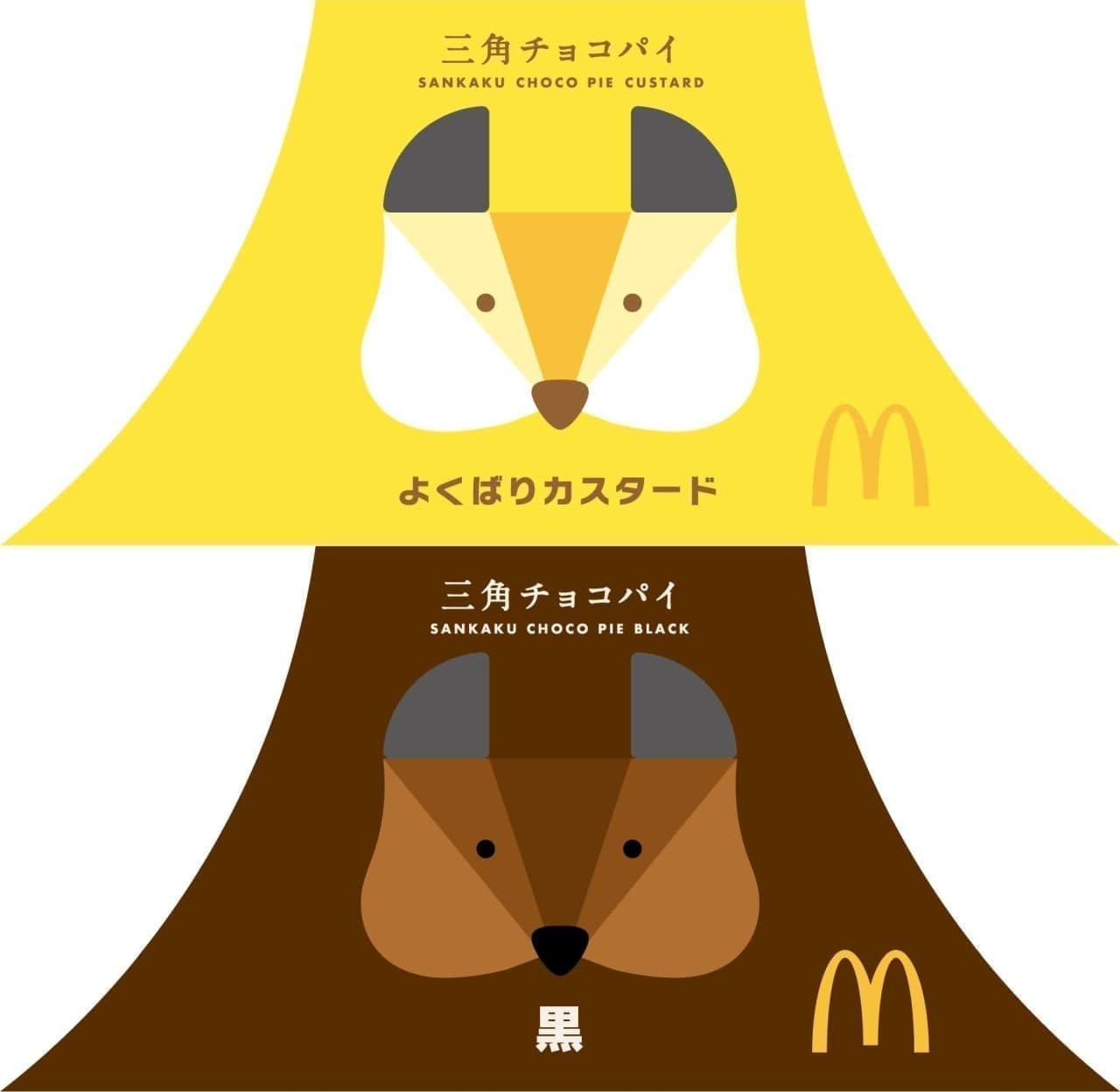 マクドナルド「三角チョコパイ よくばりカスタード」「三角チョコパイ黒」
