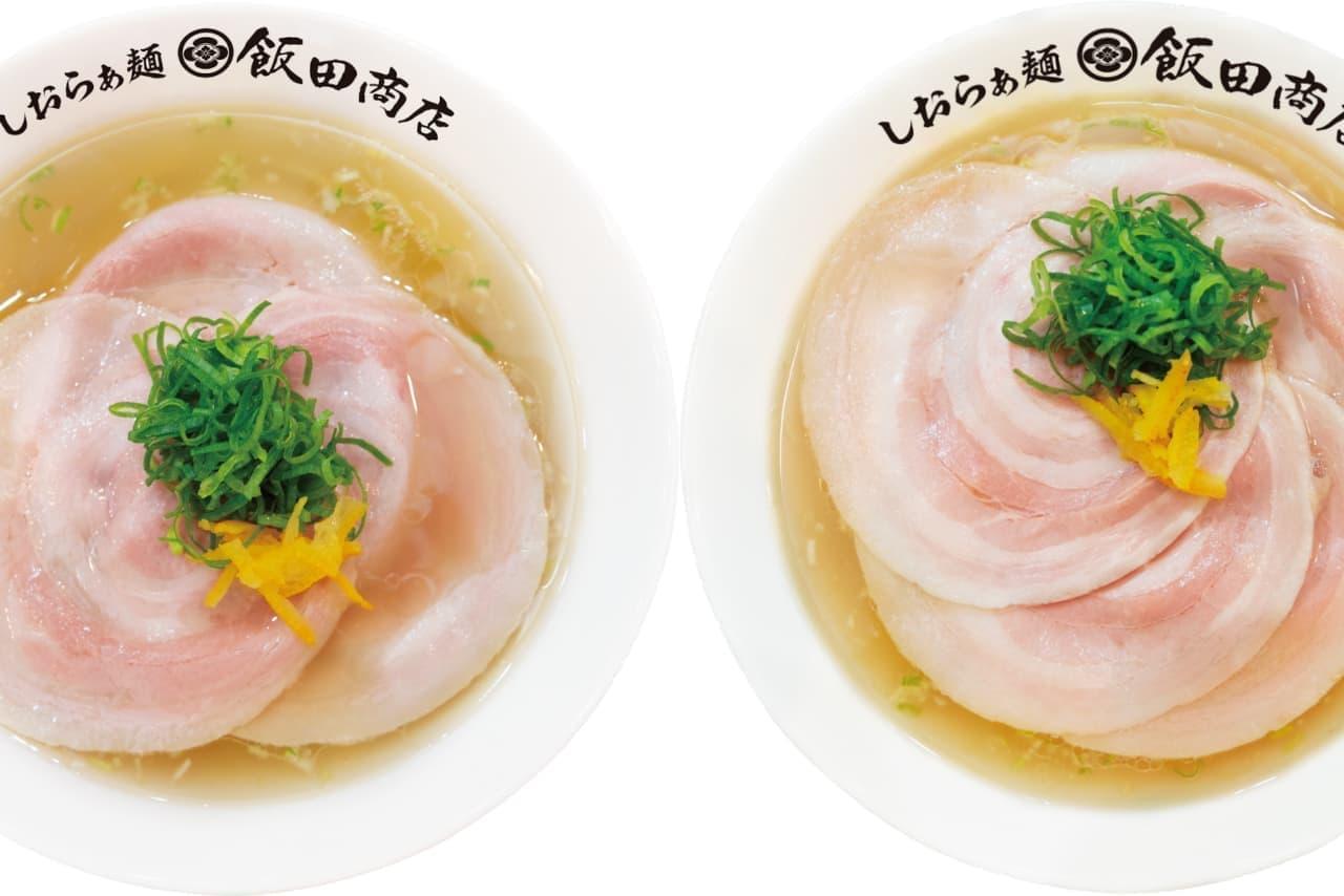らあめん花月嵐「しおらぁ麺 飯田商店」「しおチャーシュー麺 飯田商店」