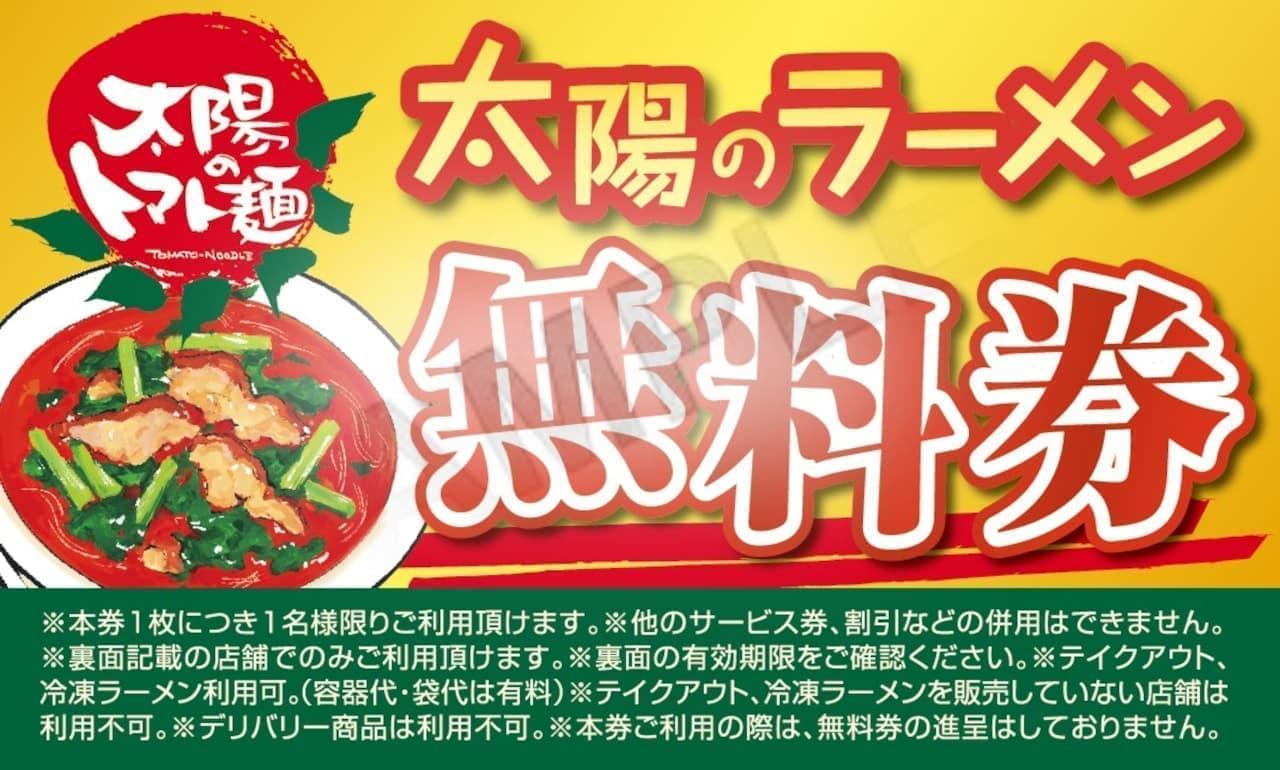 """太陽のトマト麺 ラーメン1杯注文で「太陽のラーメン無料券」もらえる """"2021・トマト祭"""""""