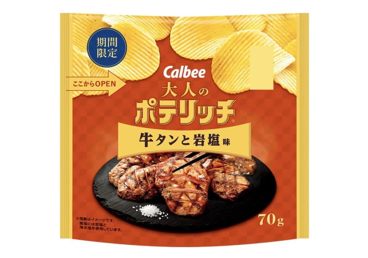 カルビー「大人のポテリッチ 牛タンと岩塩味」