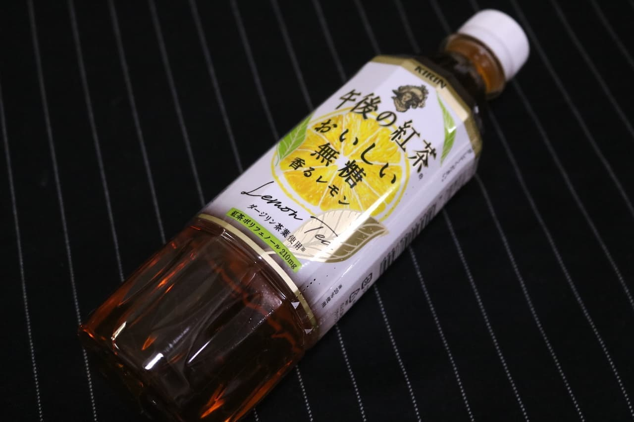 キリン「午後の紅茶 おいしい無糖 香るレモン」