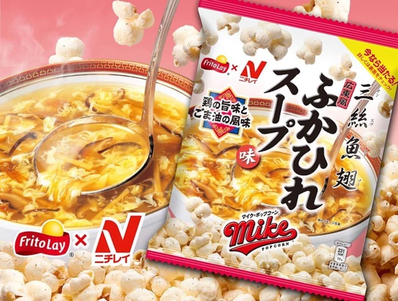 ジャパンフリトレー「マイクポップコーン ふかひれスープ味」