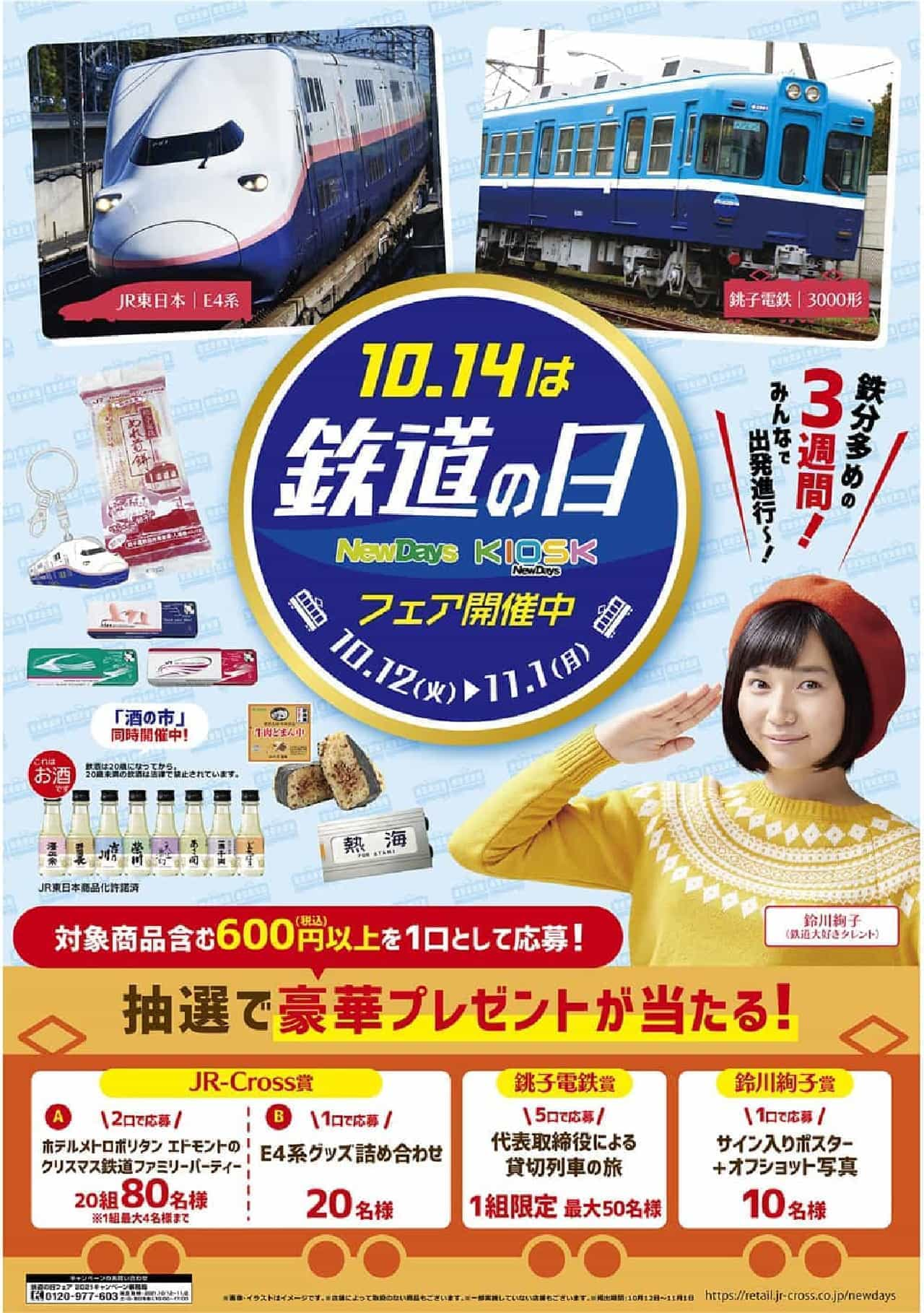 """NewDays・NewDays KIOSK""""鉄道の日フェア2021"""""""