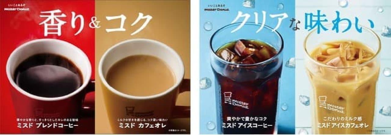 「ミスド ブレンドコーヒー」「ミスド アイスコーヒー」「ミスド カフェオレ」「ミスド アイスカフェオレ」