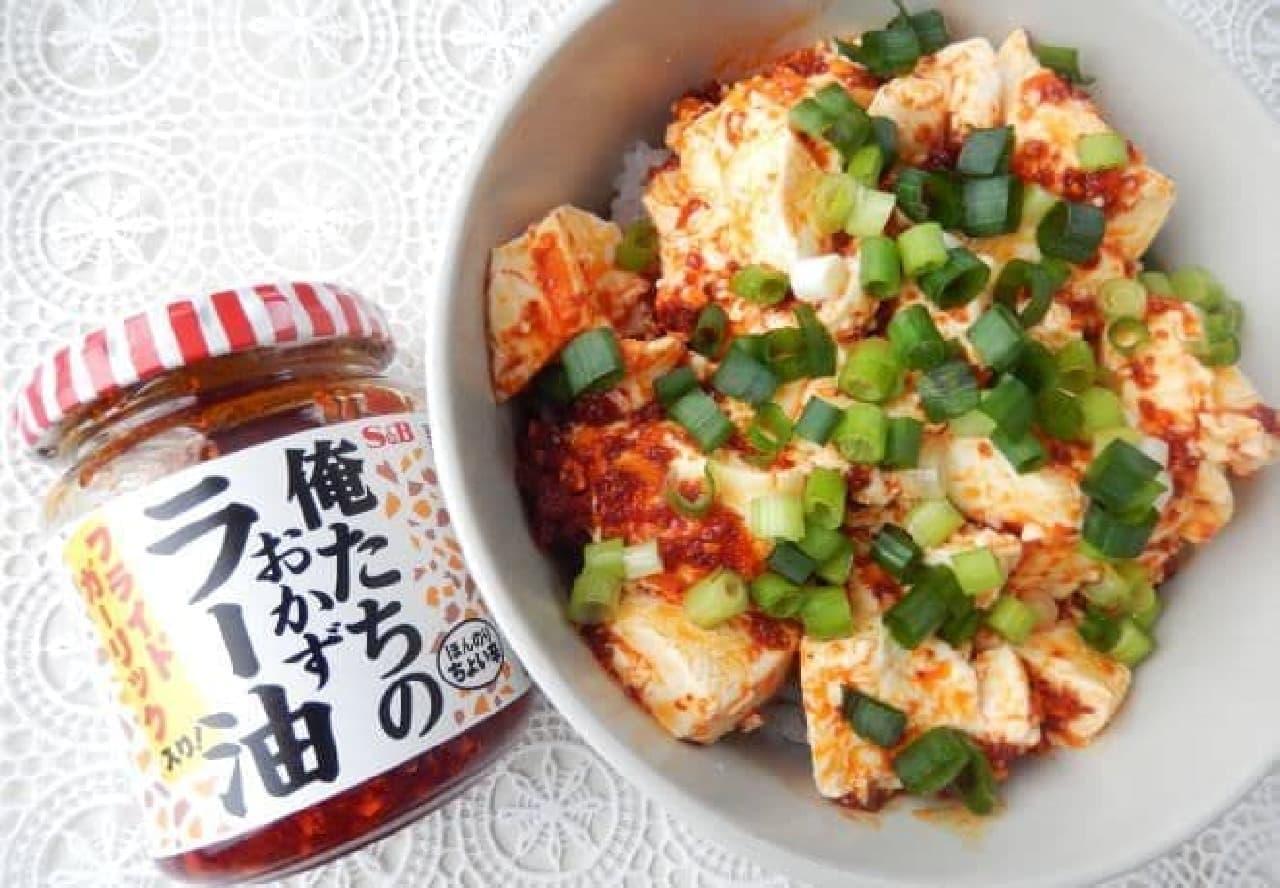 レシピ「マーボー丼」