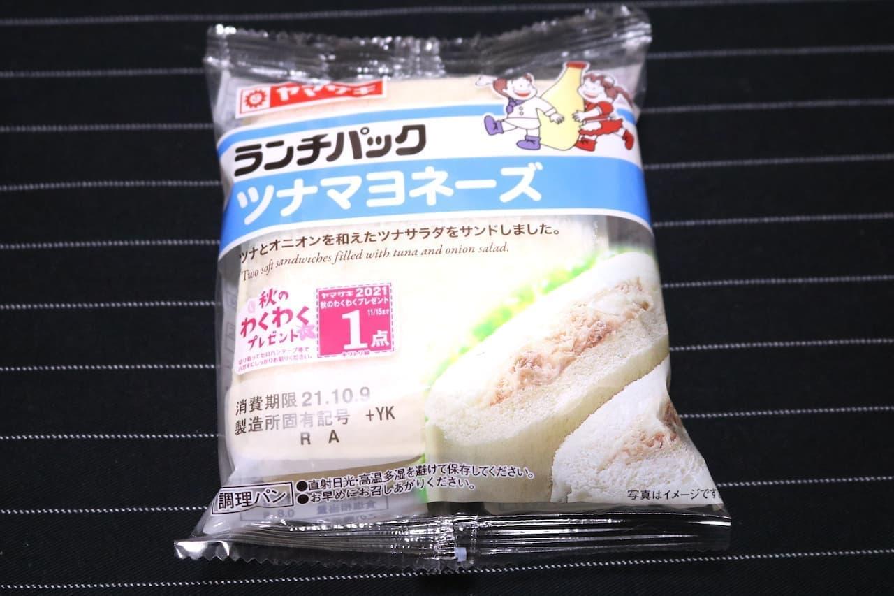 山崎製パン「ランチパック ツナマヨネーズ」