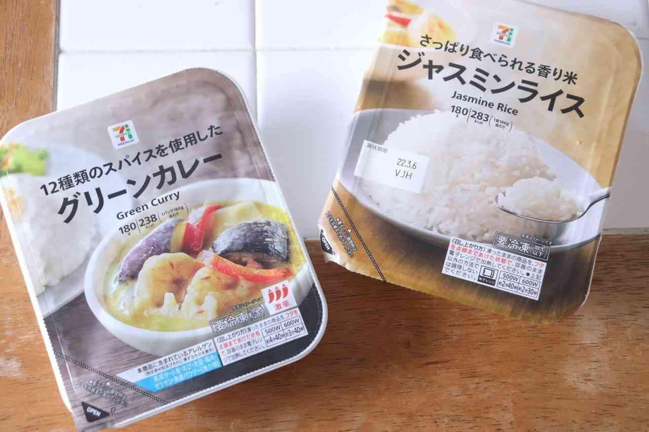 """Seven Premium """"Green curry using 12 kinds of spices"""""""