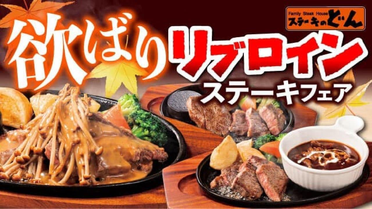 ステーキのどん「欲ばりリブロインステーキフェア」