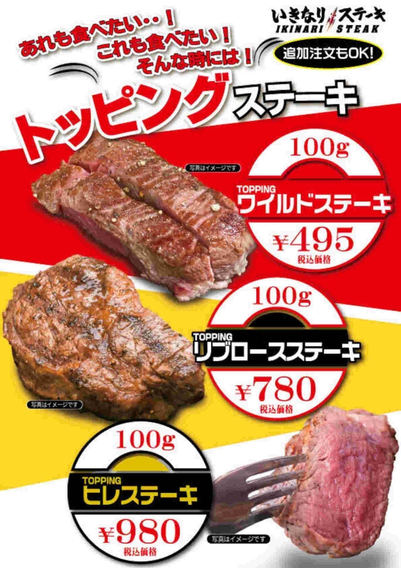 いきなり!ステーキ「トッピングステーキ」